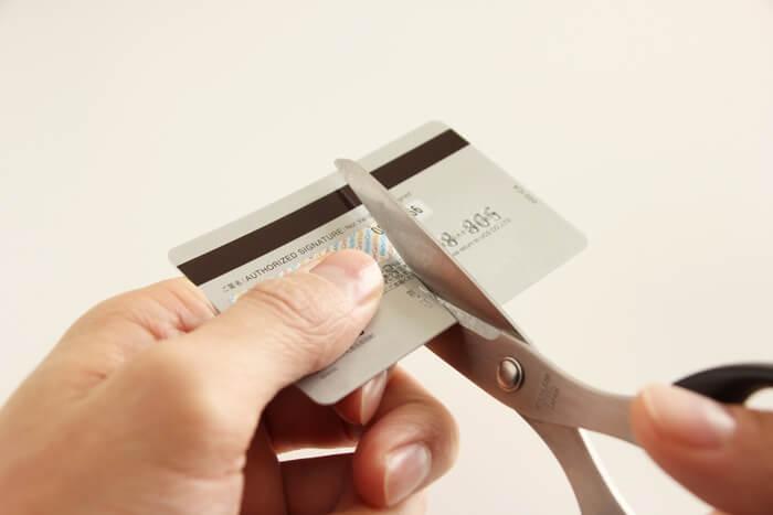 クレジットカードを裁断する